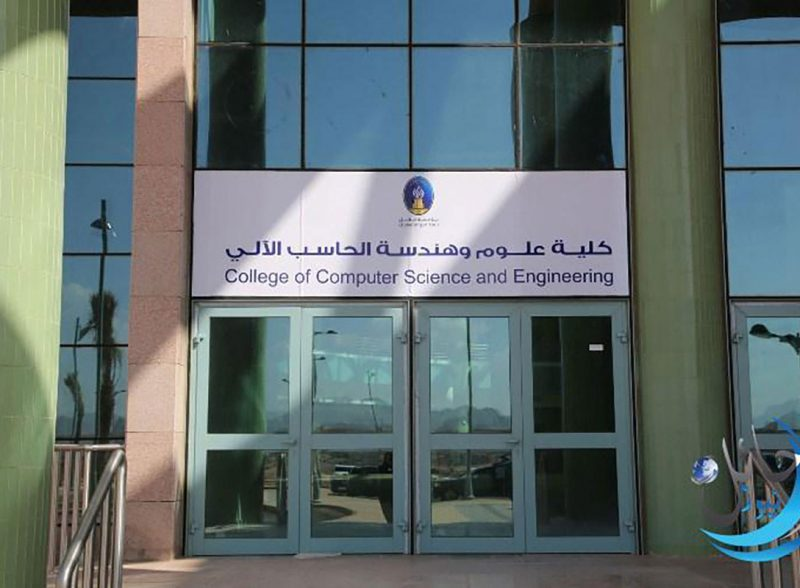 إنشاء كلية الهندسة وعلوم الحاسب الآلي
