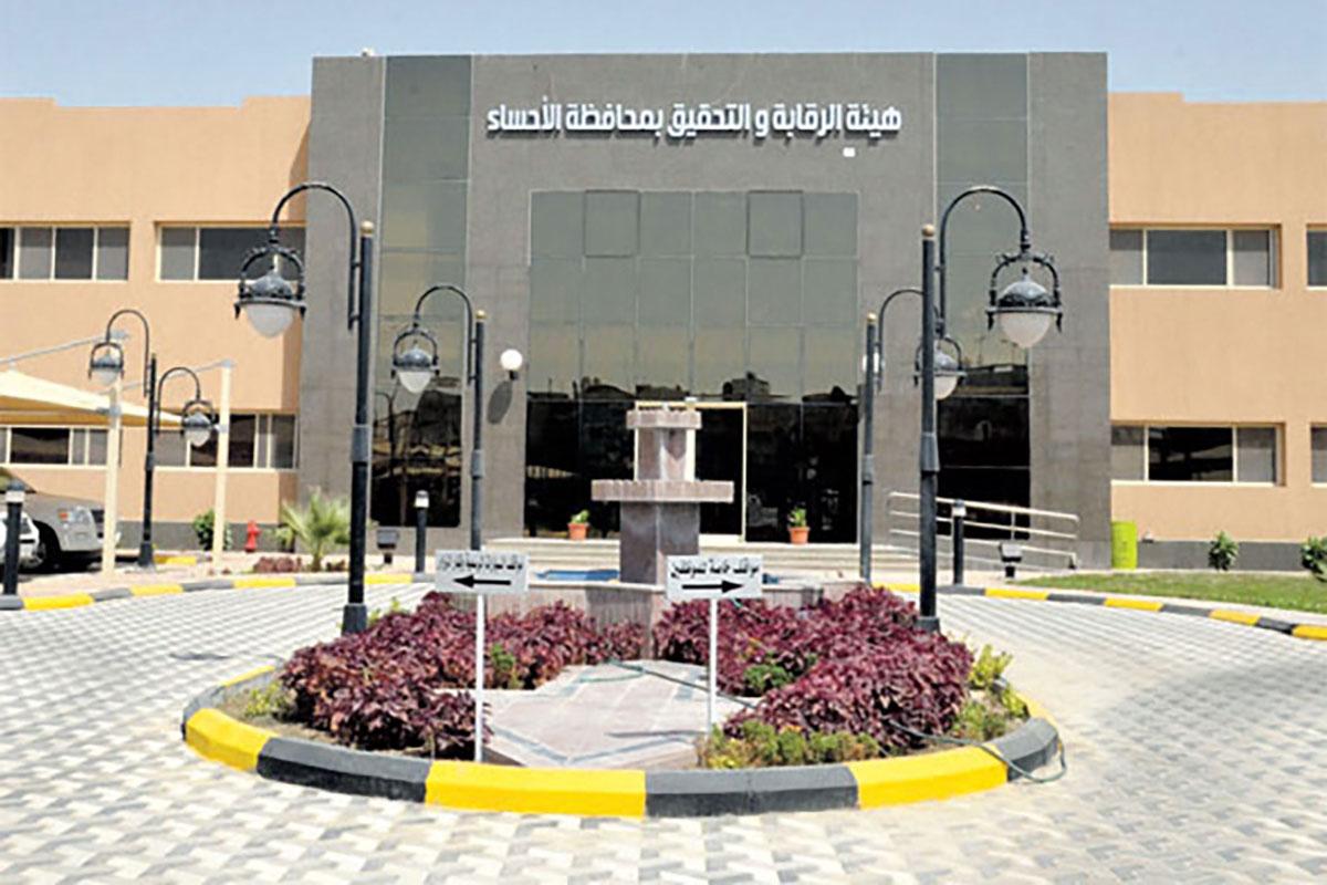 تصميم مبنى هيئة الرقابة والتحقيق فرع الطائف