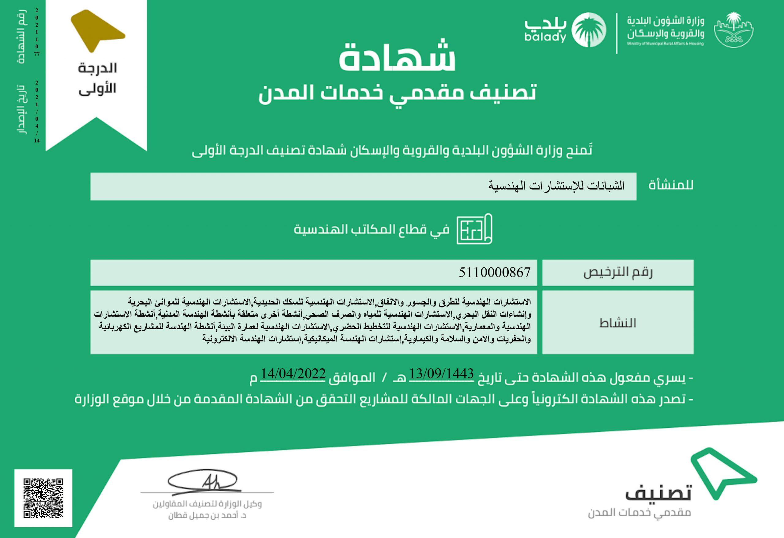 شهادة تصنيف مقدمي خدمات المدن الدرجة الأولى